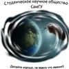 Студенческое научное общество (СНО) СНИУ