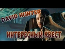 Fallout 4 Интересный квест David Hunter История Братства Стали A Brotherhood Stores Мод