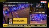 Новости на Россия 24  •  Атака на Лондон: на рынке Боро-маркет произошло второе нападение