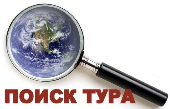 Поиск тура от Слетать ру / ПОИСК ТУРОВ