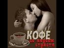 кофе со страстью.mp4