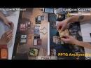 Марданов vs Царьков третий тур силед PPTQ Альбукерке в Geek Wars