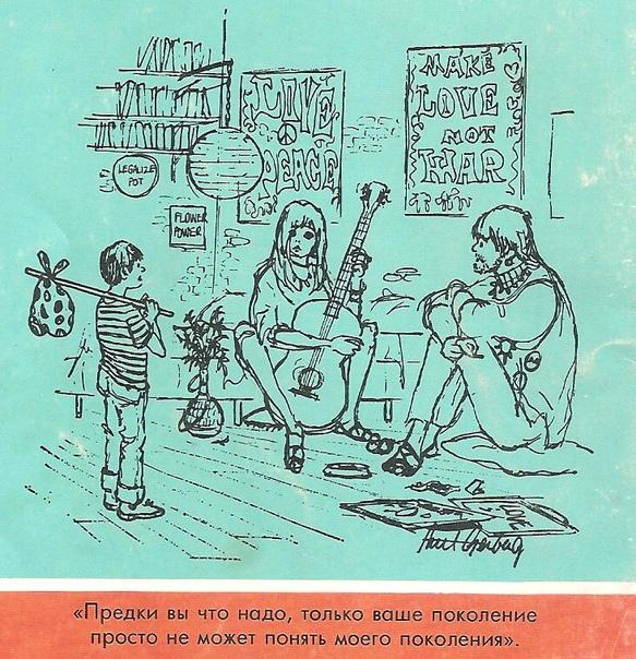 Американские карикатуры о вечной проблеме отцов и детей.