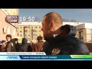 1) Самая холодная неделя и морозы. 2.02.2014. Город. Итоги