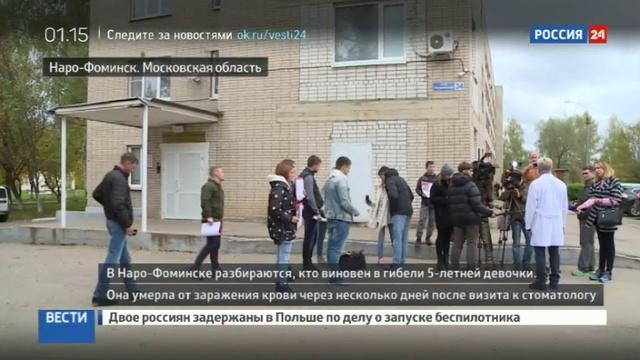 Новости на Россия 24 • Врачебная ошибка или преступная халатность: что стало причиной гибели ребенка в Подмосковье