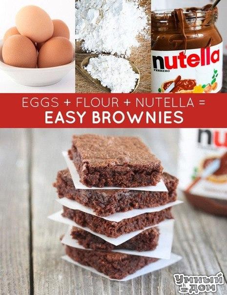 13 мгновенных рецептов с тремя ингредиентами Простые рецепты существуют. Процесс приготовления для всех 13 блюд един — ингредиенты измельчить и смешать. Что-то нужно будет запекать, что-то просто взбить или перемешать. Так или иначе, мы выбрали самые быстрый и вкусные, почти мгновенные рецепты из трех ингредиентов. 1 яйца+мука+нутелла = браунис 2 яйца, ½ чашки муки и 1 ¼ чашки «Нутеллы» взбить в блендере в течении 5 минут, раскатать получившееся тесто, нарезать ломтиками и выпекать 15 минут…
