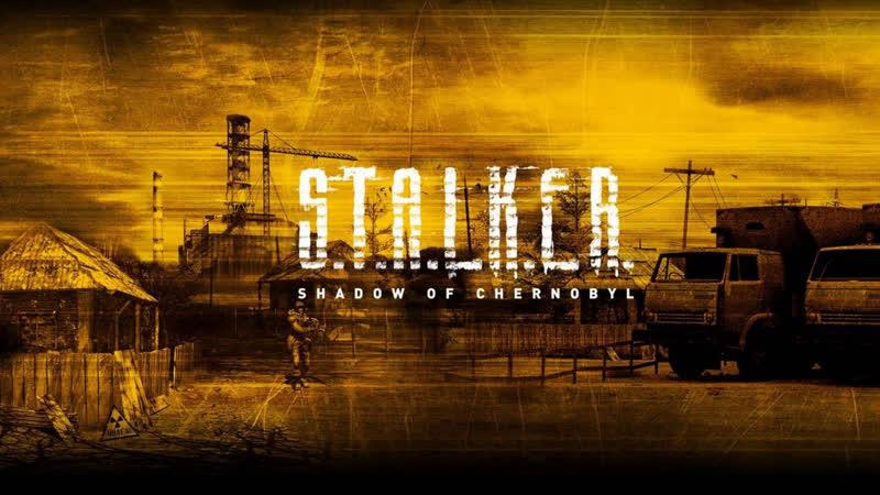 Дмитрий Рин - S.T.A.L.K.E.R. Тень Чернобыля Вперед на припять6