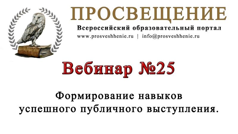 Вебинар №25 Образовательный портал Просвещение