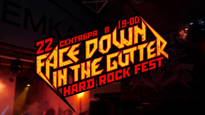 Face Down In The Gutter! 2018 (хард-рок-фест 22.09.18)