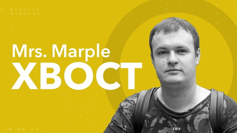 Mrs. Marple   XBOCT: «Когда я выиграл Инт, всем было наплевать на Доту»