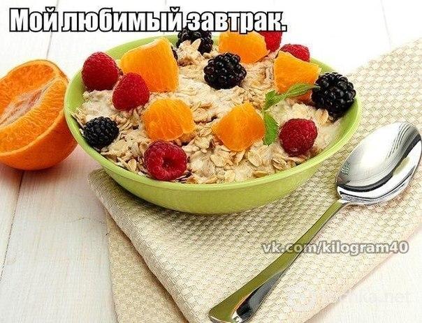 любимый завтрак