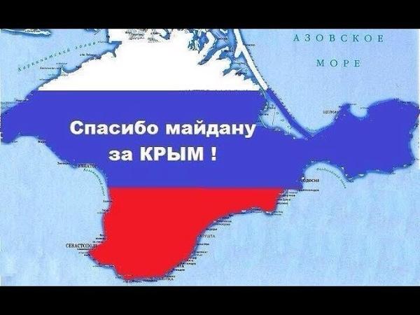 Цена за Крым