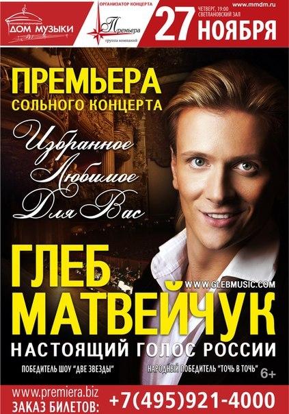 Глеб Матвейчук - Страница 2 RGl14FZ8R_s