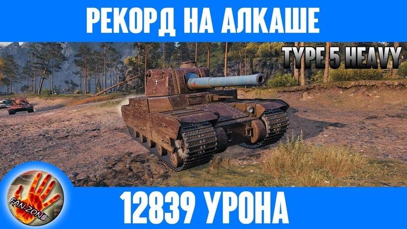 РЕКОРД НА АЛКАШЕ. 12839 УРОНА