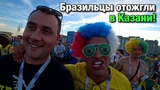 70000 руб на матч: ХОРВАТИЯ - АНГЛИЯ. Бразиллия в Казани, о России!
