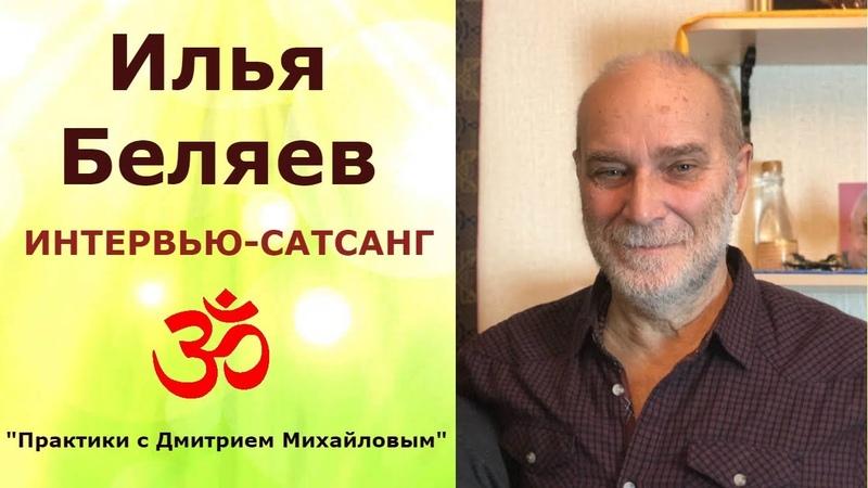 Илья Беляев ИНТЕРВЬЮ САТСАНГ в проекте Практики с Дмитрием Михайловым