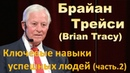 Брайан Трейси Ключевые навыки успешных людей часть 2