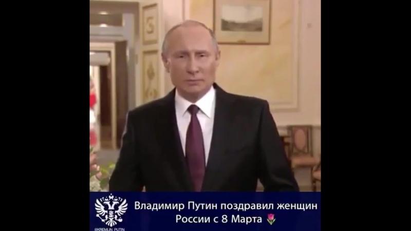 Поздравления Владимир Владимировича Путина с 8-м мартом❤️🌹🌺💐