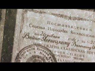 СВЯТОЙ ЛУКА КРЫМСКИЙ(док.фильм)