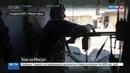 Новости на Россия 24 Битва за Мосул бои усиливаются