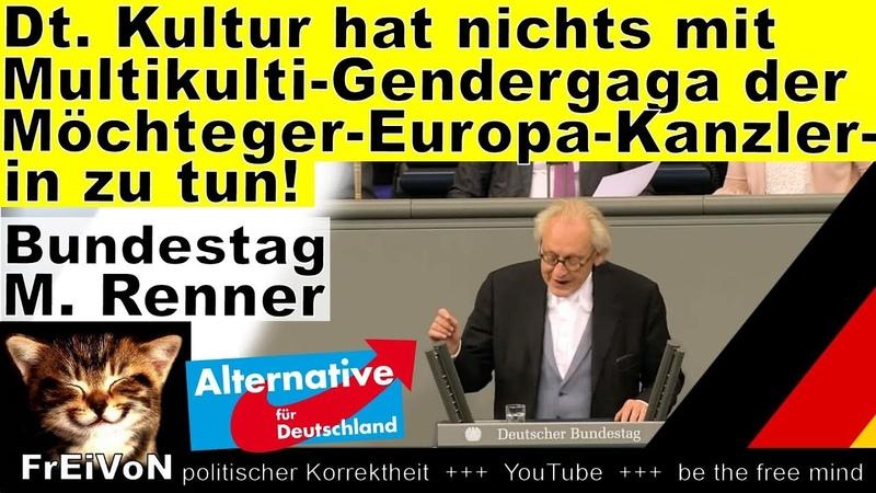 Multikulti-Gendergaga der Möchtegern-EU-Kanzlerin hat nichts mit Kultur zu tun! Renner (AfD) BT DW