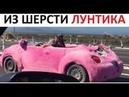 Лютые приколы Машина из шерсти ЛУНТИКА