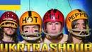 Red Hot Chili Peppers - Потойбіччя (Otherside - Ukrainian Cover) [UkrTrashDub]