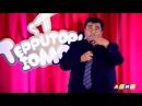 Территория юмора 2017 Мукимчон Абдуфаттоев