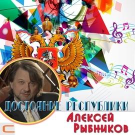 Алексей Рыбников альбом Достояние республики. Алексей Рыбников