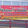 """Частный детский сад """"Чиполлино"""" Пермь"""