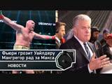 Фьюри грозит Уайлдеру, Макгрегор рад победе Макса, канал HBO ушел из бокса FightSpace