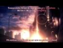 Судьба: Начало ТВ-2 [ Опенинг ] | Fate/Zero TV-2 [ Opening ]