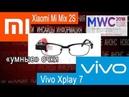 Xiaomi Mi Mix 2S Vivo Xplay 7 и умные очки с распознаванием лиц