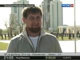 Рамзан Кадыров гордится своей неугодностью США, или