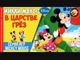Mickey Mouse III Yume Fuusen Микки Маус 3 В царстве грёз Dendy 8-bit NES Прохождение - (aneka.scriptscraft.com) 720p