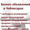 Бизнес-объявления в Чебоксарах.