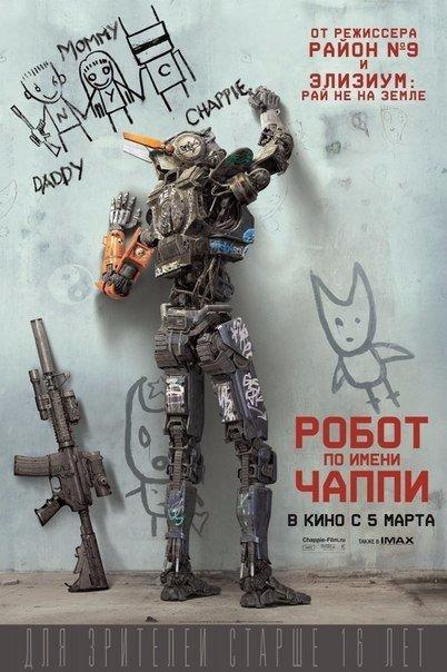Робот по имени Чаппи (2015) HD