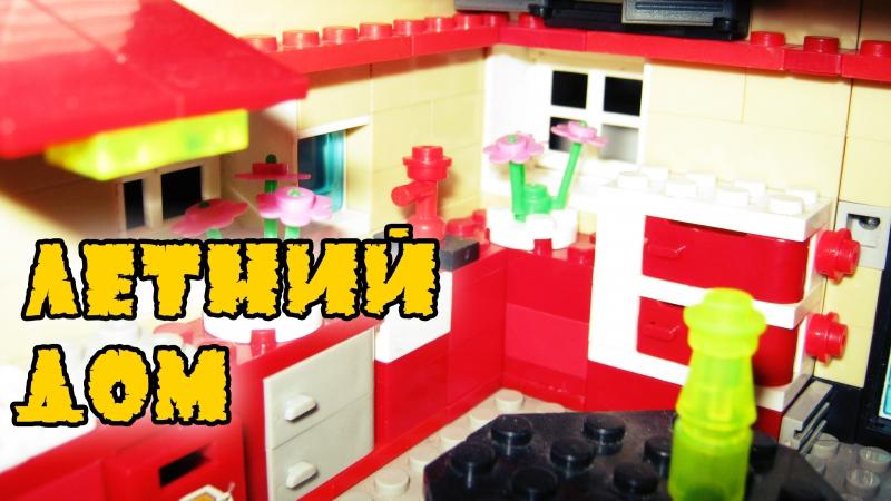 Lego Самоделка - Летний Дом