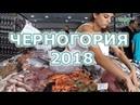 Черногория 2018 - Ехать надо? Секреты и советы путешественникам: Тиват, Будва, Бар, Котор