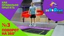 Как прыгать на батуте Урок 3 Поворот на 360 Zebratut