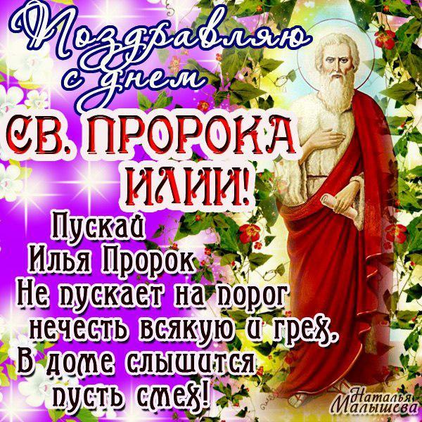 Илья грозы держит