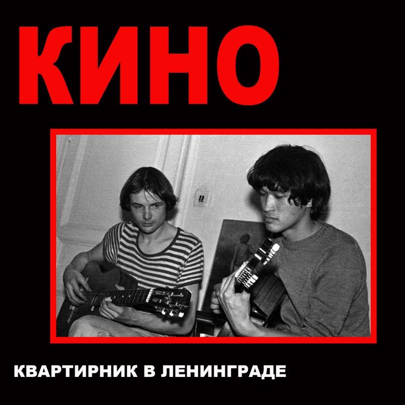 Кино - Квартирник в Ленинграде (1982)