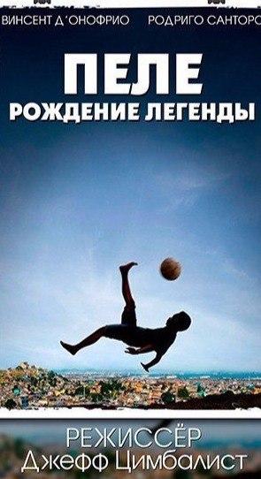 Подборка самых новых спортивных фильмов о легендах футбола!