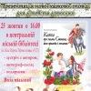 """Презентація Книги """"Казка про козака Степана"""""""