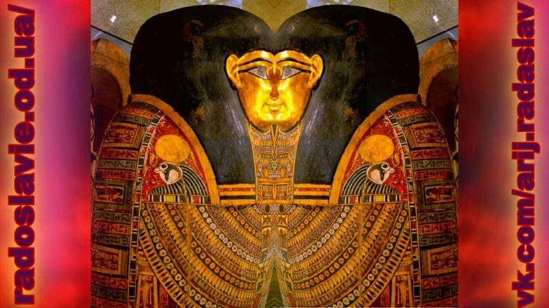 МИСТИЧЕСКОЕ ПОСЛАНИЕ ЕГИПЕТСКОГО САРКОФАГА 2 ЕДИНСТВО СЛАВЯНСКОГО И ЕГИПЕТСКОГО ПАНТЕОНА !