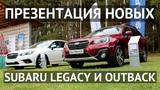 Subaru Legacy и Subaru Outback презентовали в Нижнем Новгороде