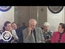 Театральные встречи. Непридуманные истории. Забавный случай. Передача 2 (1992)