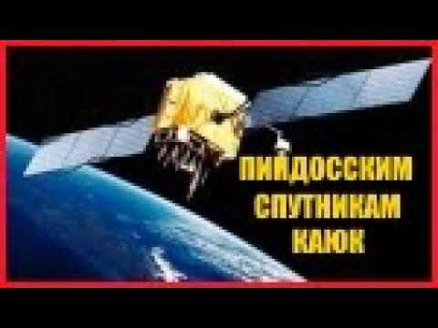Россия берет на мушку дорогущие спутники Пентагона