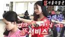 여자가 베트남 이발소에서 받을수있는 서비스 베트남 다낭 서울 이발소 Woman Full Vie