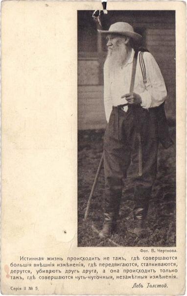 Открытки с портретами и цитатами Льва Толстого,